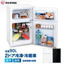 【あす楽】冷蔵庫 小型 2ドア 90L アイリスオーヤマ IRR-A09TW冷蔵庫 ミニ 冷蔵庫 一...