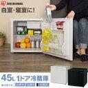 [最安値に挑戦★] 【あす楽】冷蔵庫 小型 45L 1ドア ...
