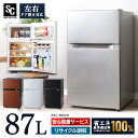 冷蔵庫 2ドア 左右ドア開き 87L 温度調節 庫内灯送料無...