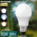 LED電球 E26 広配光 60形相当 昼光色 昼白色 電球...