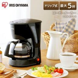 【あす楽】<strong>コーヒーメーカー</strong> ブラック CMK-652-B キッチン用品 調理器具 電動 コーヒー 珈琲 ドリップ coffee 作りたて 朝食 一息 おいしい 出来立て 楽しむ アイリスオーヤマ