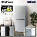 [最安値に挑戦★]冷蔵庫 2ドア 右開き 142L アイリス...