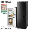 [エントリーで最大P6倍★]冷蔵庫 162L 大型 2ドア ...