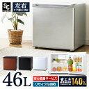 冷蔵庫 小型 46L 1ドア 右開き冷蔵庫 小型 1ドア 冷蔵庫 コンパクト ミニ冷蔵庫 一人暮らし...