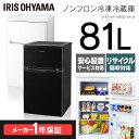 冷蔵庫 81L 2ドア アイリスオーヤマ 冷蔵庫 サブ 冷凍...