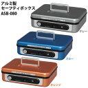 アイリスオーヤマ アルミセーフティボックス ASB-080 オレンジ・ブルー・グレー【RCP】