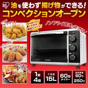 アイリスオーヤマ コンベクションオーブン ホワイト ノンフライオーブン オーブン トースター ノンフライヤー ノンオイルフ