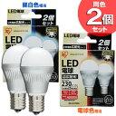 【アウトレット】【E17口金】アイリスオーヤマ お得な2個セット LED電球 小形 広配光 昼白色 電球色 LDA4N-G-E17-V1 LDA4L-G-E17...