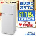 冷蔵庫 2ドア 右開き 118L 耐熱天板 直冷式 アイリス...