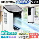 [700円OFFクーポン]スポットエアコン エアコン アイリスオーヤマ 5〜8畳