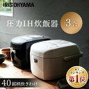 炊飯器 3合 圧力IH アイリスオーヤマ 米屋の旨み 銘柄炊き 一人暮らし 早炊き 圧力IH炊飯器