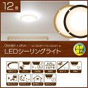 LEDシーリングライト 12畳 CL12D-WF1-T CL12D-WF1-M 調光 常夜灯 タイマ