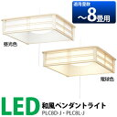 LED 和風ペンダントライト 〜8畳 昼白色 PLC8D-J 電球色 PLC8L-J AC100V 50/60Hz共用 アイリスオーヤマ送料無料 和室 調光2段階 常夜灯 LEDシーリングライト 照明 天井 天井照明 取り付け簡単 工事不要【RCP】[W☆]