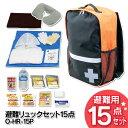 【WEB限定】避難リュックセット15点 O-HR-15P アイリスオーヤマ【送料無料】
