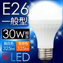 【あす楽対応】【アウトレット】【E26口金】アイリスオーヤマ LED電球 LDA5N-H-V18・LDA5L-H-V18LED電球 26mm 26口金 一般電球 昼白色 電球色 e26 30w相当 口金 led 照明器具 led照明 消費電力 長寿命 高輝度 夏 節電対策【RCP】