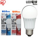 LED電球広配光 LDA6N-G-V6・LDA6L-G-V6 生活家電 照明 ライト 電気 スポット 買い替え 省エネ 【アイリスオーヤマ】【RCP】
