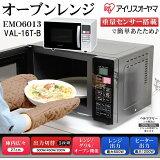 《広告特価》[300クーポン有り]オーブンレンジ ブラックVAL-16T-B?ホワイトEMO-6012-w 電子レンジ/オートメニュー/自動トースト/お弁当温め/オーブントースター/グリル 【SB】【