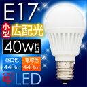 【あす楽対応】【アウトレット】【E17】アイリスオーヤマ LED電球 広配光 昼白色 440lm 電球色 440lm LDA5N-G-E17-V3 LDA5L-G-E17-V317mm 17口金 一般電球 e17 口金 led 照明器具 led照明 消費電力 長寿命 高輝度 夏 節電対策【RCP】
