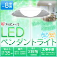 LED 洋風ペンダントライト 〜8畳 昼白色 PLC8D-P2 電球色 PLC8L-P2 AC100V 50/60Hz共用 アイリスオーヤマ送料無料 洋室 調光 二段階 照明 天井 天井照明 ライト 節電 取り付け簡単 工事不要 【RCP】[W☆]