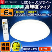 アイリスオーヤマ LEDシーリングライト 6畳用 CL6D-4.0 調光 常夜灯 タイマーあす楽対応 送料無料 シーリングライト led 6畳 3300lm 和室 和風 調光 リモコン付 照明 天井照明 ライト 明かり おしゃれ[W☆]≪数量限定≫
