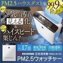 【あす楽対応】空気清浄機 PM2.5ウォッチャー 17畳 汚れが見えるモニター付 PMMS-AC10