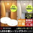 小型シーリングライト AC100V 50/60Hz共用 人感センサー付き SCL18NMS-E・SCL18LMS-E 昼白色相当(1850lm)・電球色相当(1750lm)アイリスオーヤマあす楽対応 送料無料 玄関 廊下 脱衣所 天井照明 取り付け簡単 工事不要[W☆][P10]