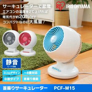 サーキュレーター静音首振りアイリスオーヤマ8畳PCF-M15-HPCF-M15-APCF-M15-Pグレー・ブルー・ピンクあす楽対応送料無料扇風機コンパクト静音中型静音タイプ送風機送風扇風量調整角度調整エコ空気循環機ファン洗濯物乾燥[P10]