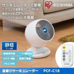 サーキュレーター リモコン タイマー ホワイト アイリスオーヤマ コンパクト