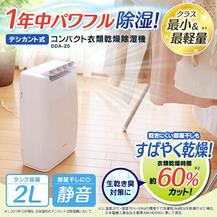 衣類乾燥除湿機 デシカント式 DDA-20 アイリスオーヤマ送料無料 衣類乾燥機 除湿機 …...:kadenrand:10092972