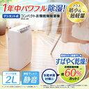 [200円OFFクーポン対象]【あす楽】衣類乾燥除湿機 デシ...