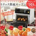 アイリスオーヤマ リクック オーブン ホワイト ノンフライオーブン トースター ノンフライヤー