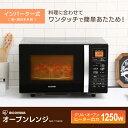【あす楽】 オーブンレンジ アイリスオーヤマ ブラック MO...