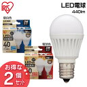 ≪同色2個セット≫LED電球 E17 広配光40W相当 LDA4N-G-E17-4T12P・LDA4L-G-E17-4T12P 昼白色・電球色 アイリスオーヤマ...