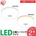 2個セット LEDシーリングライト 小型 シーリングライト AC100V 50/60Hz共用 L4LMS-E・CL4NMS-E アイリスオーヤマ送料無料 人感セ...