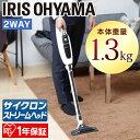 【あす楽】アイリスオーヤマ 充電式クリーナー KSC-130...