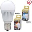 【楽天ブックスと買回りでポイント5倍】LED電球 E17 60W 調光 昼白色 LDA8N-G・電球色 LDA9L-G アイリスオーヤマ