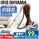 【あす楽】掃除機 サイクロン式 IC-C100K-S掃除機 ...