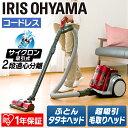 【あす楽】掃除機 サイクロン 2way レッド 布団用ヘッド...