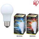 LED電球 E26 全方向タイプ 40形相当 昼白色 LDA4N-G W-4T3・電球色 LDA5L-G W-4T3 アイリスオーヤマ