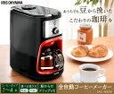 【あす楽】コーヒーメーカー 全自動コーヒーメーカー IAC-...