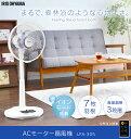 [エントリーで+P4倍]【あす楽】リモコン式リビング扇 LFA-305 扇風機 リビング扇風機 ファン リビングファン 首振り リモコン付 リモコン付き タイマー リビング AC ACモーター マイコン 季節家電 アイリスオーヤマ