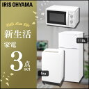 [10%OFFクーポン対象★]家電セット 新生活 3点セット...