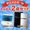 《新生活応援》【冷蔵庫 118L・洗濯機 4.5kg】の2点...