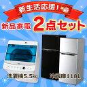 《新生活応援》【冷蔵庫 118L・洗濯機 5.5kg】の2点...