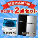 《新生活応援》【冷蔵庫 138L・洗濯機 5.5kg】の2点...