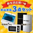 《新生活応援》【冷蔵庫 118L・電子レンジ・洗濯機 5.5...