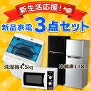 《新生活応援》【冷蔵庫 138L・電子レンジ・洗濯機 4.5...