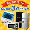 《新生活応援》【冷蔵庫 138L・電子レンジ・洗濯機 5.5...