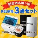 《新生活応援》【冷蔵庫 118L・洗濯機 4.5kg・炊飯器...