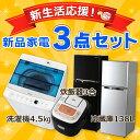 《新生活応援》【冷蔵庫 138L・洗濯機 4.5kg・炊飯器...
